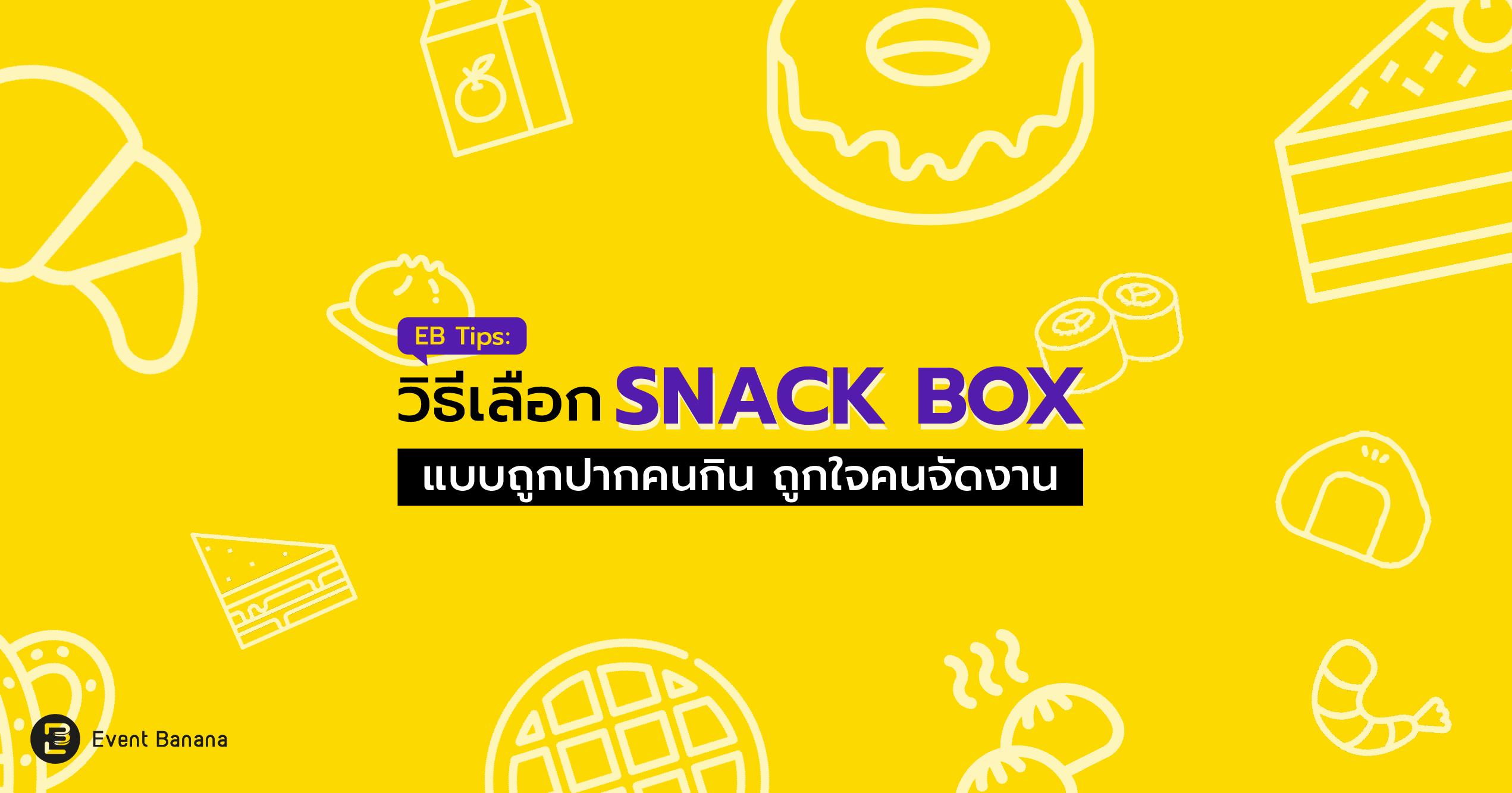 EB Tips: จัดเบรคให้โดนใจ! วิธีเลือก Snack Box แบบถูกปากคนกิน ถูกใจคนจัดงาน